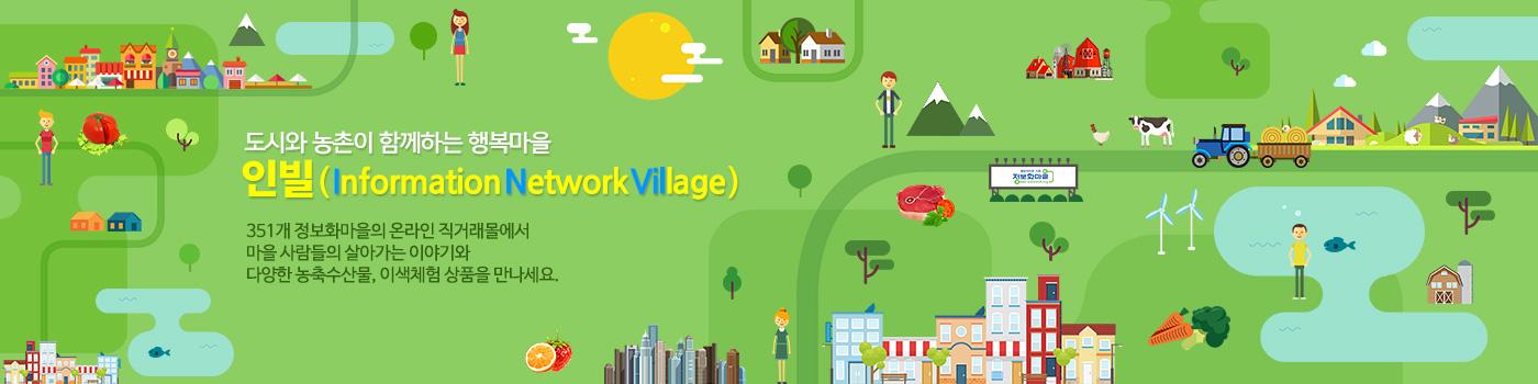 351개 정보화마을의 온라인 직거래몰에서 마을 사람들의 살아가는 이야기와 다양한 농축수산물, 이색체험 상품을 만나세요.