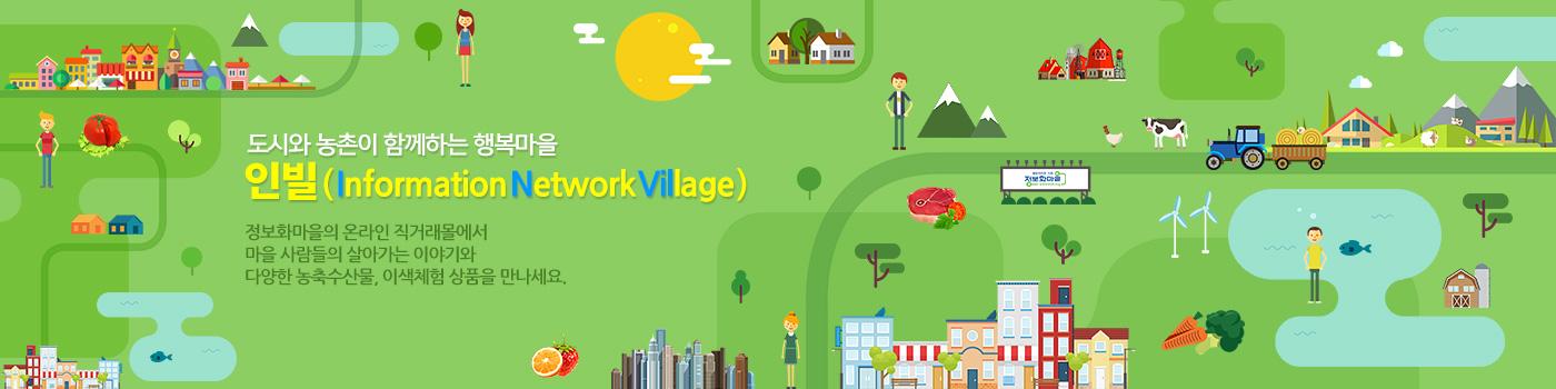 347개 정보화마을의 온라인 직거래몰에서 마을 사람들의 살아가는 이야기와 다양한 농축수산물, 이색체험 상품을 만나세요.