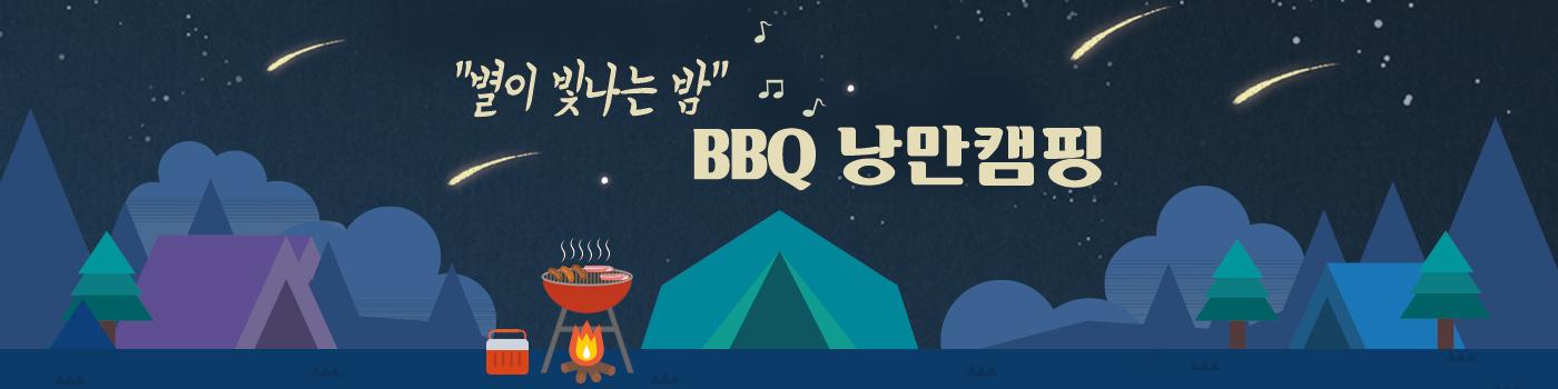 """""""별이 빛나는 밤"""" BBQ 낭만캠핑"""